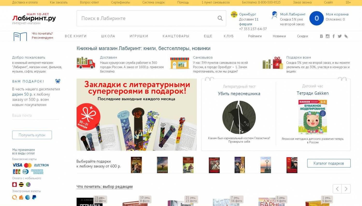 Акции, скидки и подарки в Интернет-магазине «Лабиринт» 317