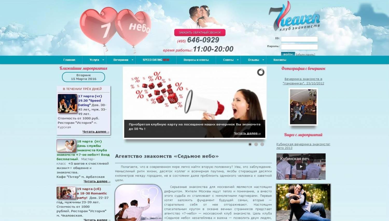 Знакомства сайт службы знакомств