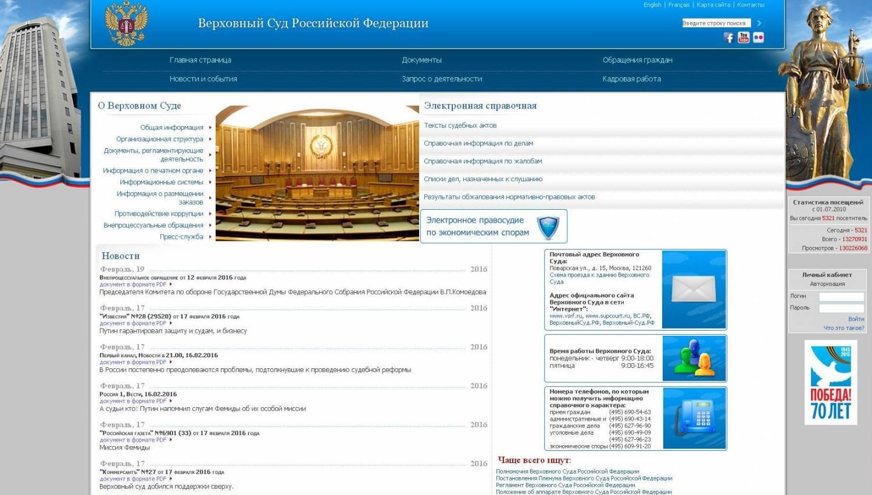Верховный суд рф схема проезда